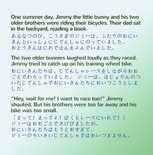 English-Japanese-Bilingual-children's-picture-book-I-Love-My-Dad-Shelley-Admont-page1_2