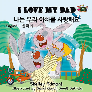 English-Korean-Bilingual-kids-bunnies-book-I-Love-My-Dad-Shelley-Admont-cover