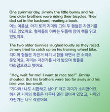 English-Korean-Bilingual-kids-bunnies-book-I-Love-My-Dad-Shelley-Admont-page1