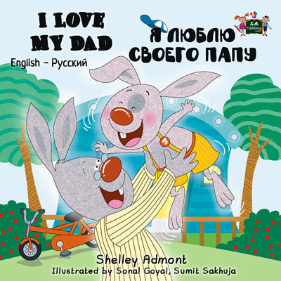 English-Russian-Bilingual-children's-picture-book-I-Love-My-Dad-Shelley-Admont-cover