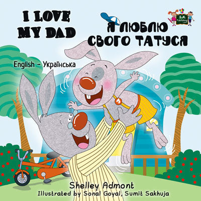 English-Ukrainian-Bilingual-kids-bunnies-book-I-Love-My-Dad-Shelley-Admont-cover