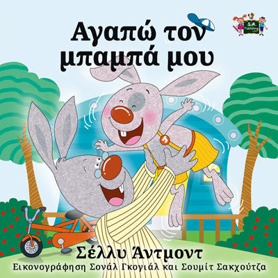 Greek-Language-children's-bedtime-story-bunnies-I-Love-My-Dad-Shelley-Admont-KidKiddos-cover