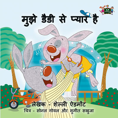 Hindi-language-children's-picture-book-I-Love-My-Dad-Shelley-Admont-KidKiddos-cover