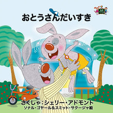 Japanese-Language-children's-bedtime-story-bunnies-I-Love-My-Dad-Shelley-Admont-KidKiddos-cover
