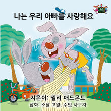 Korean-Language-children's-picture-book-I-Love-My-Dad-Shelley-Admont-KidKiddos-cover