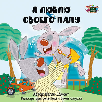 Russian-Language-children's-bedtime-story-bunnies-I-Love-My-Dad-Shelley-Admont-KidKiddos-cover