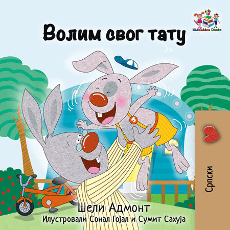 I Love My Dad (Serbian Language Book for Kids- Cyrillic alphabet)