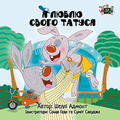 Ukrainian-Language-children's-bunnies-book-I-Love-My-Dad-Shelley-Admont-KidKiddos-cover
