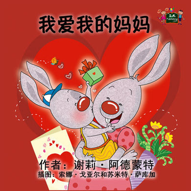 Chinese-Mandarin-language-kids-picture-girls-book-Shelley-Admont-I-Love-My-Mom-cover