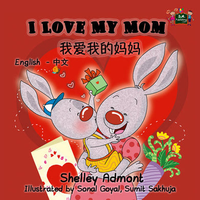 English-Chinese-Mandarin-Bilingual-childrens-picture-book-I-Love-My-Mom-KidKiddos-cover