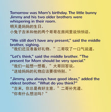 English-Chinese-Mandarin-Bilingual-childrens-picture-book-I-Love-My-Mom-KidKiddos-page1