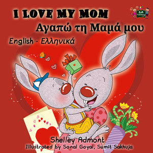 I-Love-My-Mom-English-Greek-Bilingual-childrens-picture-book-KidKiddos-cover