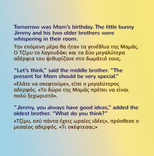 I-Love-My-Mom-English-Greek-Bilingual-childrens-picture-book-KidKiddos-page1