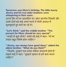 English-Hindi-Bilingual-childrens-picture-book-KidKiddos-I-Love-My-Mom-page1