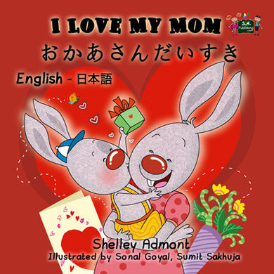 English Japanese Bilingual Kids Book I Love My