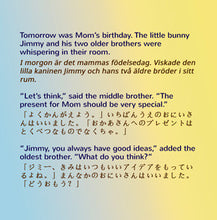 English-Japanese-Bilingual-kids-book-I-Love-My-Mom-Shelley-Admont-KidKiddos-page1
