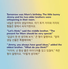 English-Korean-Bilingual-kids-book-I-Love-My-Mom-Shelley-Admont-KidKiddos-page1