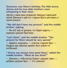 English-Russian-Bilingual-childrens-picture-book-I-Love-My-Mom-KidKiddos-page1