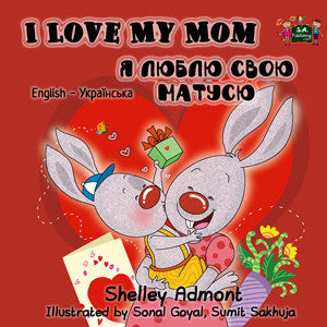 English-Ukrainian-Bilingual-kids-book-I-Love-My-Mom-Shelley-Admont-KidKiddos-cover