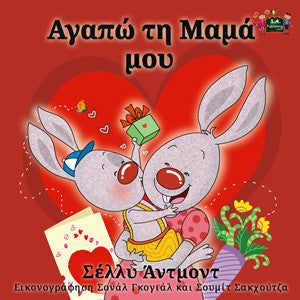I-Love-My-Mom-Greek-language-childrens-book-by-KidKiddos-cover