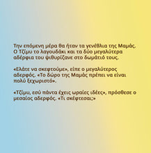 I-Love-My-Mom-Greek-language-childrens-book-by-KidKiddos-page1