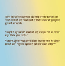 Hindi-language-childrens-book-by-KidKiddos-I-Love-My-Mom-page1