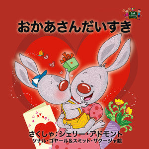 Japanese-children's-bedtime-story-I-Love-My-Mom-KidKiddos-Books-cover