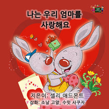 Korean-language-childrens-book-I-Love-My-Mom-by-KidKiddos-cover