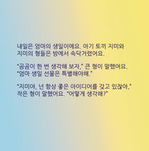 Korean-language-childrens-book-I-Love-My-Mom-by-KidKiddos-page1