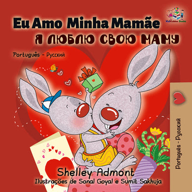 Portuguese-Russian-Bilingual-childrens-picture-book-I-Love-My-Mom-KidKiddos-cover