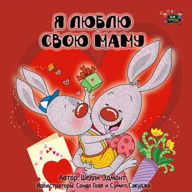 Russian-language-children's-bedtime-story-I-Love-My-Mom-KidKiddos-Books-cover