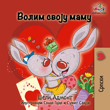 Serbian-language-Cyrillic-childrens-book-I-Love-My-Mom-by-KidKiddos-cover