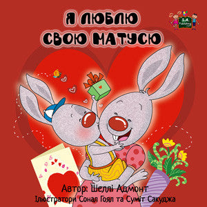 Ukrainian-language-children's-bedtime-story-I-Love-My-Mom-KidKiddos-Books-cover