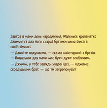 Ukrainian-language-children's-bedtime-story-I-Love-My-Mom-KidKiddos-Books-page1