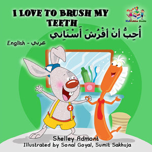 I-Love-to-Brush-My-Teeth-English-Arabic-Bilingual-bedtime-story-for-kids-Shelley-Admont-KidKiddos-cover