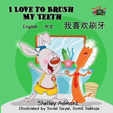 English-Chinese-Mandarin-Bilingual-kids-bunnies-book-I-Love-to-Brush-My-Teeth-Shelley-Admont-cover