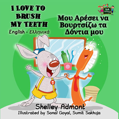 English-Greek-Bilingual-children's-picture-book-I-Love-to-Brush-My-Teeth-Shelley-Admont-cover