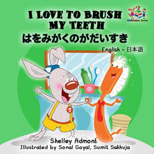 I-Love-to-Brush-My-Teeth-English-Japanese-Bilingual-kids-bunnies-book-Shelley-Admont-cover