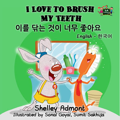 English-Korean-Bilingual-children's-picture-book-I-Love-to-Brush-My-Teeth-Shelley-Admont-cover
