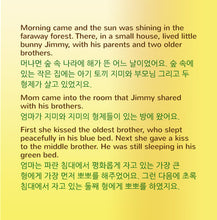 English-Korean-Bilingual-children's-picture-book-I-Love-to-Brush-My-Teeth-Shelley-Admont-page1
