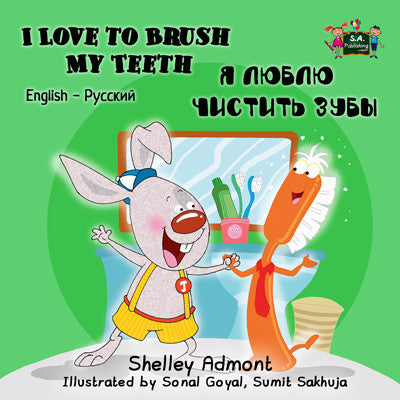 English-Russian-Bilingual-kids-book-I-Love-to-Brush-My-Teeth-cover