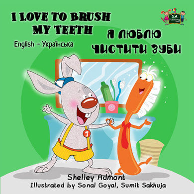 English-Ukrainian-Bilingual-kids-book-I-Love-to-Brush-My-Teeth-cover