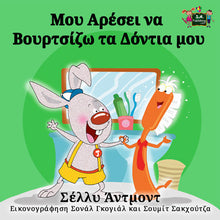 Greek-language-children's-picture-book-I-Love-to-Brush-My-Teeth-Shelley-Admont-KidKiddos-cover