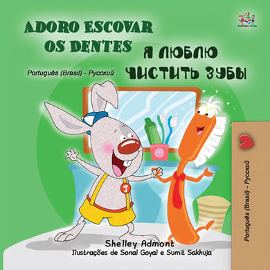 I-Love-to-Brush-My-Teeth-Portuguese-Brazil-Russian-Bilingual-bedtime-story-for-kids-Shelley-Admont-KidKiddos-cover