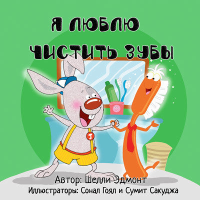 Russian-language-children's-book-I-Love-to-Brush-My-Teeth-Shelley-Admont-cover