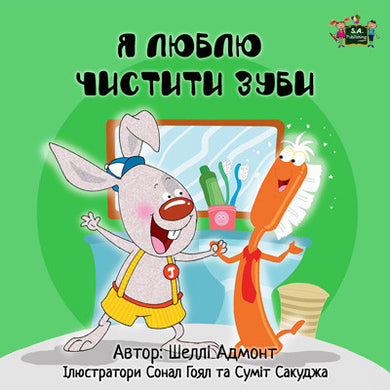 Ukrainian-language-children's-book-I-Love-to-Brush-My-Teeth-Shelley-Admont-cover