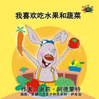 Chinese-Mandarin-language-kids-book-I-Love-to-Eat-Fruits-and-Vegetables-Shelley-Admont-cover