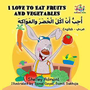 I-Love-to-Eat-Fruits-and-Vegetables-English-Arabic-kids-book-Shelley-Admont-cover