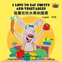 English-Chinese-Mandarin-Bilingual-childrens-picture-book-I-Love-to-Eat-Fruits-and-Vegetables-KidKiddos-cover