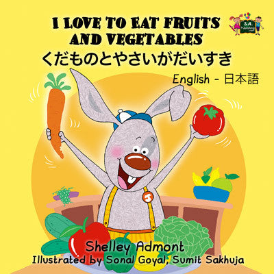 English-Japanese-Bilingual-kids-bedtime-story-I-Love-to-Eat-Fruits-and-Vegetables-Shelley-Admont-cover